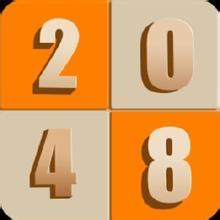新2048免费版