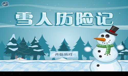 雪人历险记安卓版v1.0截图0