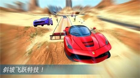 狂野飙车极速版v1.0截图1