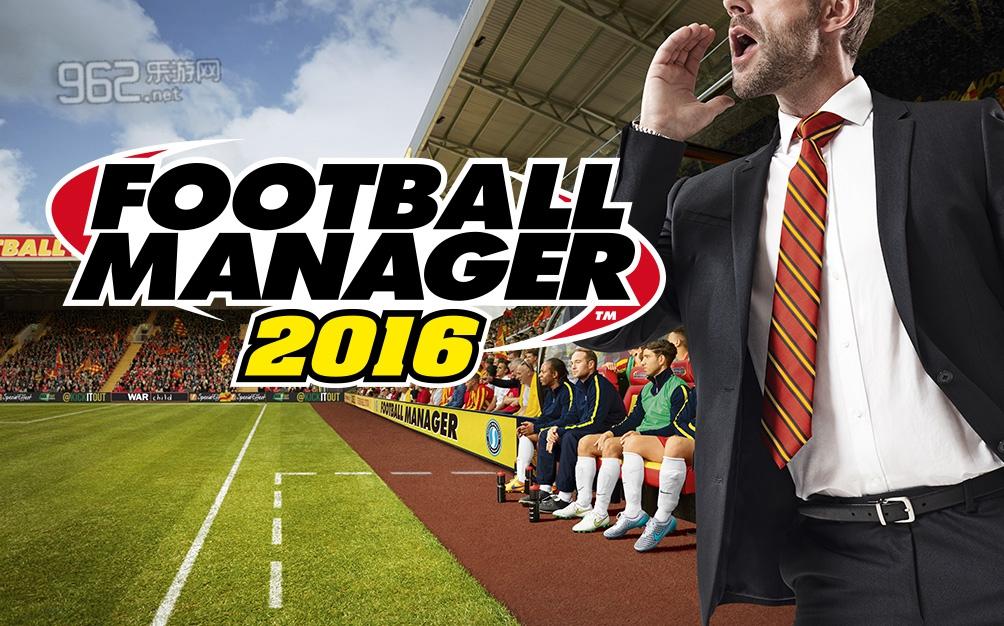 足球经理2016PC破解版截图0