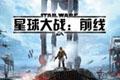 星球大战:前线官方中文版