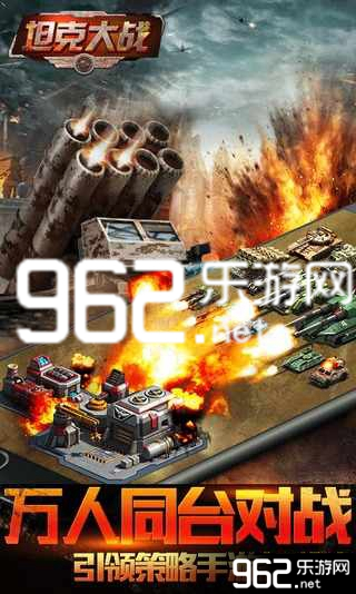 坦克大战(红警帝国)内购破解版v2.3.0.1_截图0