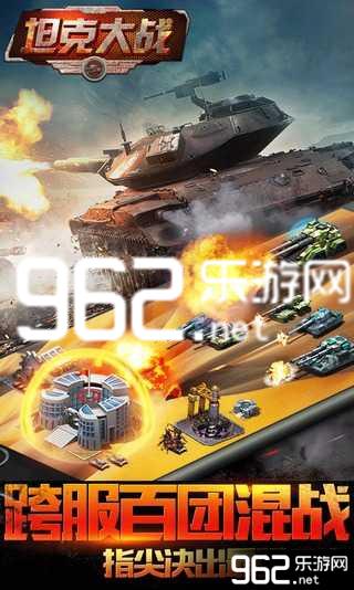 坦克大战(红警帝国)内购破解版v2.3.0.1_截图1
