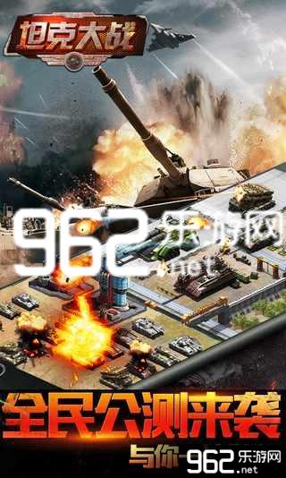 坦克大战(红警帝国)内购破解版v2.3.0.1_截图2