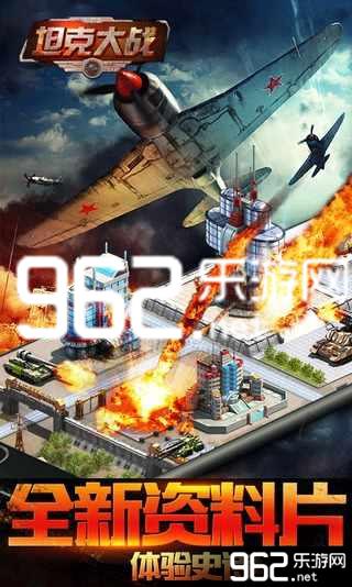 坦克大战(红警帝国)内购破解版v2.3.0.1_截图3