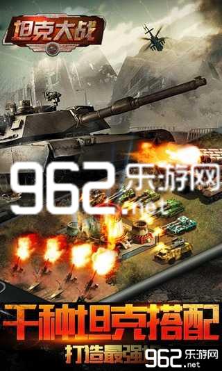 坦克大战(红警帝国)内购破解版v2.3.0.1_截图4