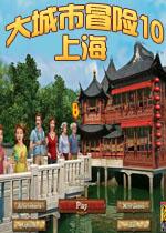 大城市冒险10:上海