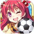 维纳斯闪耀十一人(美少女足球经理www.w88114.com)