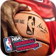 NBA总经理2016无限钞票版