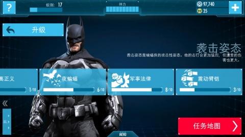 蝙蝠侠:阿甘起源破解版v1.3.0_截图4