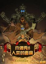 木偶秀8:人类的面具中文典藏版