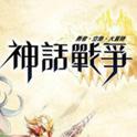 神话战争中文版