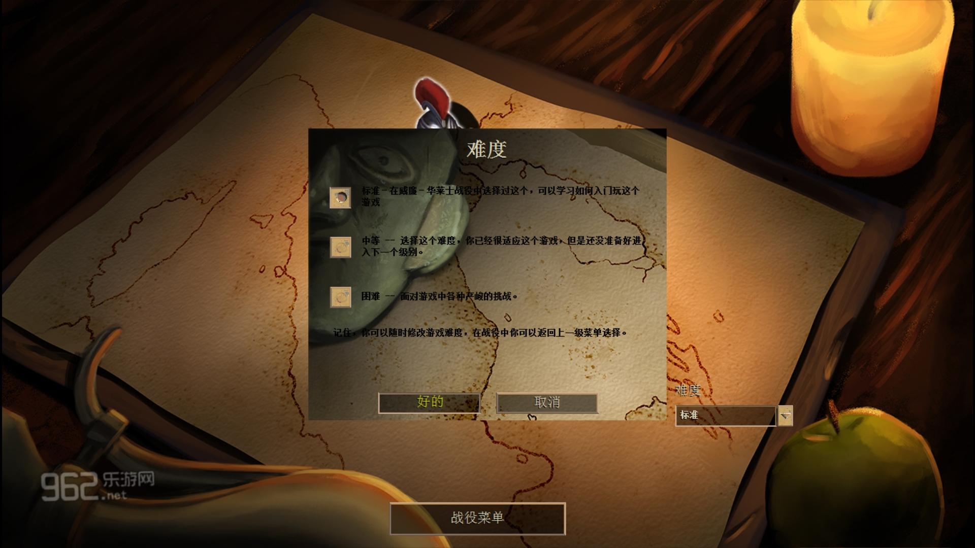帝国时代2:非洲王国官方中文版截图0