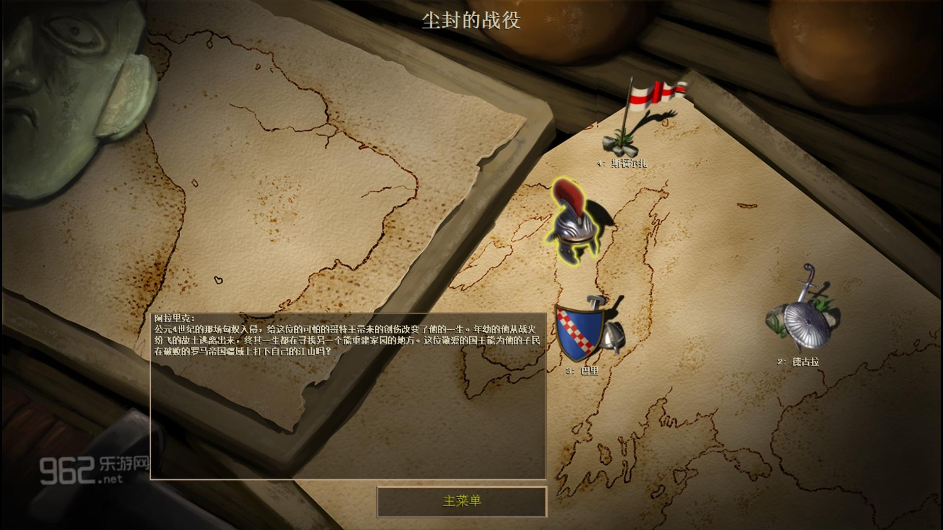 帝国时代2:非洲王国官方中文版截图2