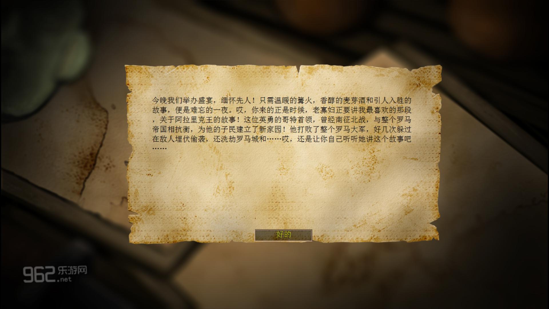 帝国时代2:非洲王国官方中文版截图3