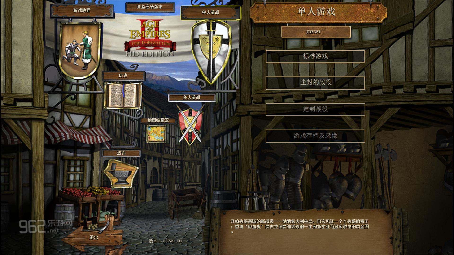 帝国时代2:非洲王国官方中文版截图4