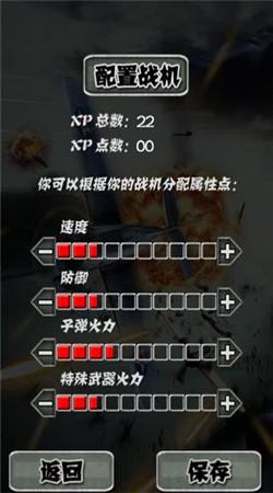 空战兄弟连内购破解版v1.0_截图1