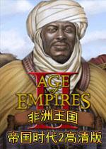 帝国时代2:非洲王国官方中文版