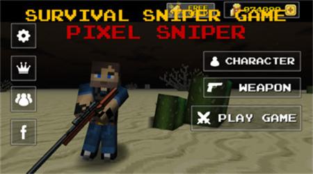 我的世界狙击手中文版v5.1截图1