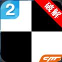 踩白�K��2破解版v1.1.0