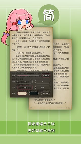 轻文轻小说appv1.8.2截图0