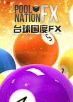 台球国度FX