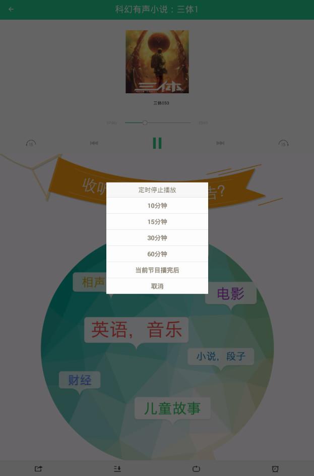 免费小说听书软件懒人听书v2.5.0截图4