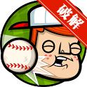 棒球骚乱全解锁完整版