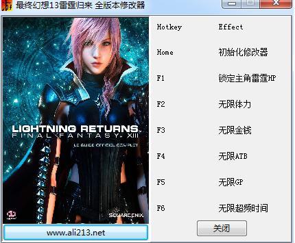最终幻想13雷霆归来修改器+6