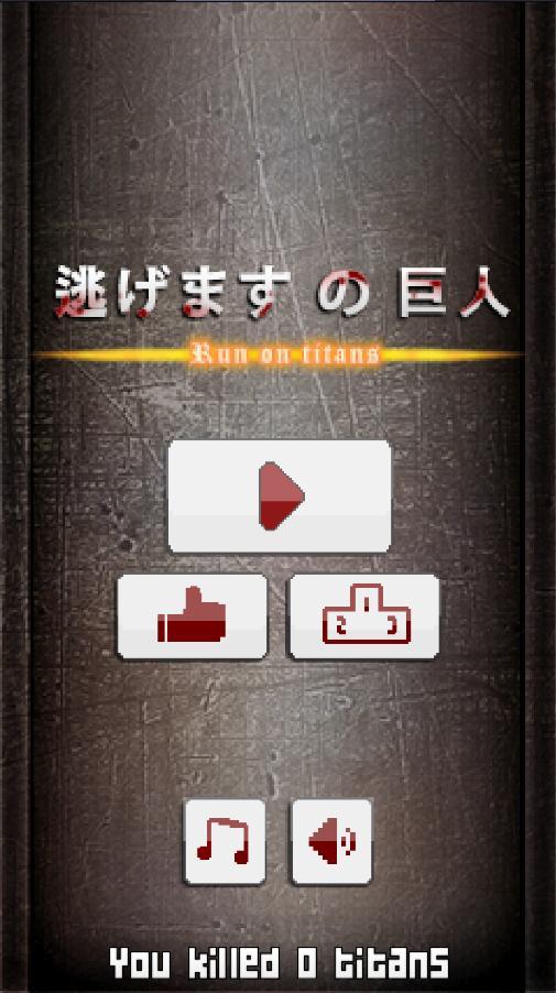 进击的巨人Run On Titans 汉化版v2.0.7截图0