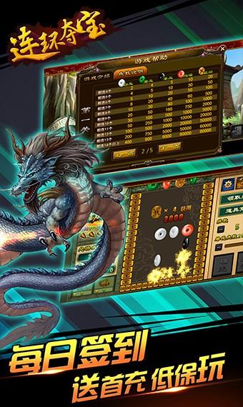 连环夺宝之宝石风暴安卓版v1.7.5截图2