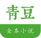 青豆小说阅读器