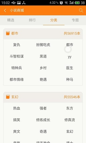 青豆小说阅读器手机阅读软件v1.0.2截图0