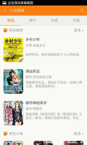 青豆小说阅读器手机阅读软件v1.0.2截图1