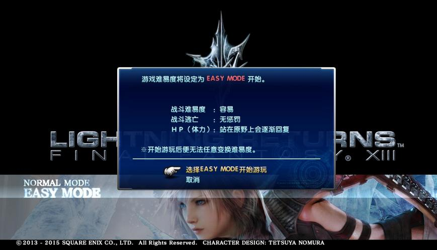 最终幻想13雷霆归来简体中文汉化补丁