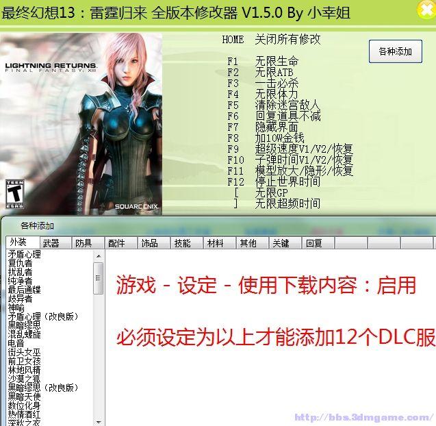 最终幻想13雷霆归来全版本修改器+15
