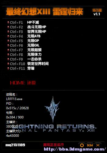 最终幻想13雷霆归来中文修改器+11