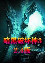 《暗黑破坏神3》2.4版