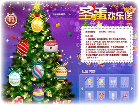炫舞圣蛋欢乐送活动流程攻略