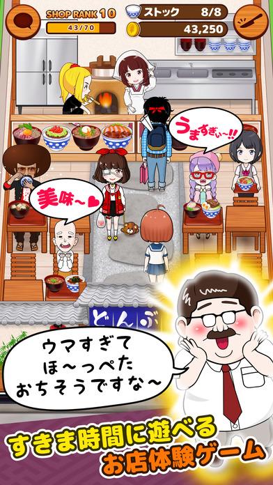 本日开店超美味食堂汉化版模拟经营_截图5