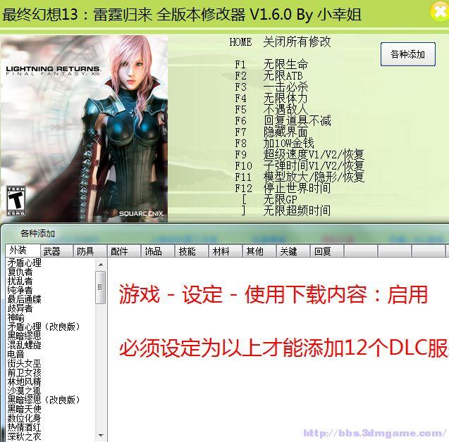最终幻想13雷霆归来存档修改器