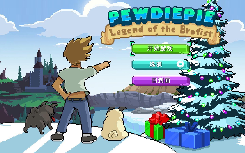 PewDiePie: 兄弟拳传奇PC破解版截图0