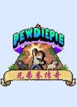 PewDiePie: 兄弟拳传奇