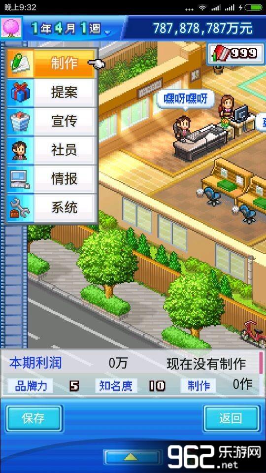 开罗动画工作室物语中文金钱资料无限版v1.0.0截图2