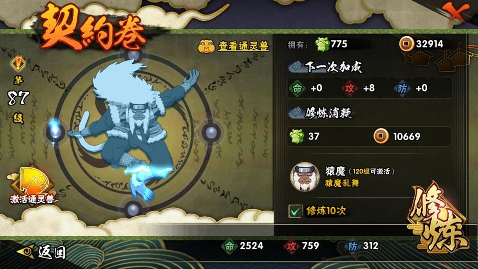 �v�火影忍者手游官方_截�D5