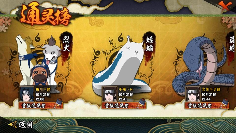 腾讯火影忍者手游官方_截图7