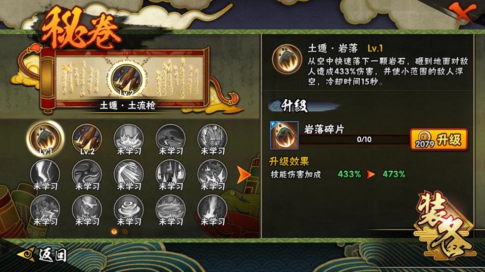 腾讯火影忍者手游官方_截图8
