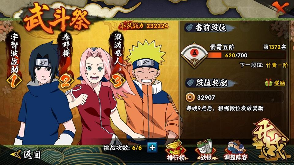 腾讯火影忍者手游官方_截图10