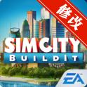 模拟城市:建设金钱钥匙无限修改版