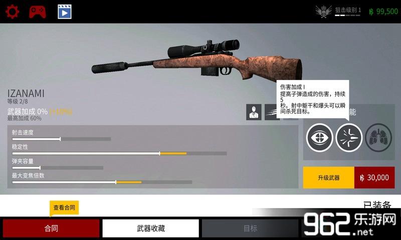 杀手:狙击手金币无限版(冬季圣诞版)v1.7.75196_截图2